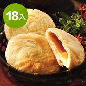 【九個太陽】全國獨家黃金太陽餅18入/蛋奶素 含運價710元