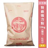 《聯華製粉》水手牌特級強力粉/10kg【優選高筋麵粉】~效期2021/04/12