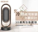 【HERAN 禾聯】 3D廣角自動擺頭陶瓷式電暖器HPH-13DH010