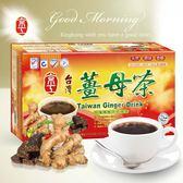 【京工】台灣薑母茶(30入)~300g/盒~純素食