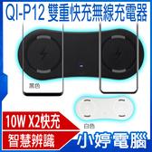【3期零利率】全新 QI-P12雙重快充無線充電器 10Wx2 雙重快充 蘋果安卓 雙手機充電