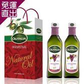 Olitalia奧利塔 葡萄籽油禮盒組500mlx2瓶【免運直出】