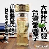 台灣現貨 【ZA190216】 台灣繁體加厚款 大悲咒 心經 雙層水杯 304不鏽鋼茶濾 寬口 茶杯