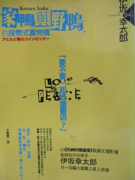 【書寶二手書T6/一般小說_IRG】家鴨與野鴨的投幣式置物櫃_伊土反幸太郎
