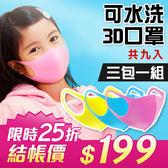 3包1組 PITTA MASK 同款 兒童 專用 可水洗 立體 口罩 阻絕粉塵 3色1組(C01-0308)