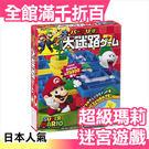 正版 日本 超級瑪莉  大迷路 鋼珠迷宮 手動版 桌遊 玩具 新年 禮物【小福部屋】