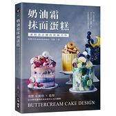 奶油霜抹面蛋糕:蛋糕設計師的裝飾美學!發想╳配色╳造型,從初階到進階的抹面創意&