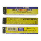 CHYUAN SHYANG筌翔本色原品2B4B.黑色長方橡皮擦/塑膠擦1600243