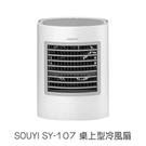 SOUYI 【SY-107 桌上型冷風扇...