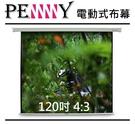 《名展影音》適用會議教學使用 ~台灣專業保固 PENNY PS-120 (1:1) 120吋電動布幕