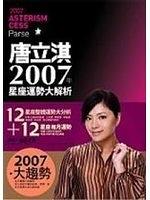 二手書博民逛書店 《唐立淇2007年星座運勢大解析》 R2Y ISBN:9575657586│唐立淇