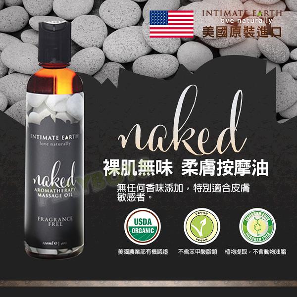 按摩油 情趣用品-美國Intimate Earth-裸肌無味 柔膚按摩油-玩伴網【滿額免運】
