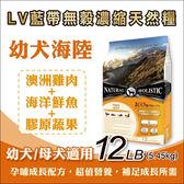 買就送4LB一包 - LV藍帶無穀濃縮天然狗糧12LB(5.45kg) - 幼犬 / 母犬 (海陸+膠原蔬果)-免運費