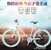 死飛自行車男女式活飛單車公路雙碟剎實心胎成人學生 原本良品