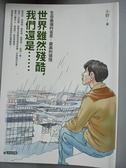 【書寶二手書T7/心靈成長_G2C】世界雖然殘酷,我們還是.._小野