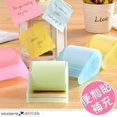 創意可愛彩色卷裝式隨心貼 可撕便利貼 補充