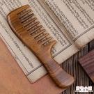 梳子 天然玉檀香女家用大齒寬刻字捲髮按摩防脫髮綠檀木梳子 店慶降價