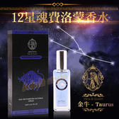 香水 情趣用品 12星魂費洛蒙香水-金牛維納斯『滿千88折』
