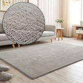 地毯客廳臥室簡約現代宜家北歐沙發茶幾床邊滿鋪可愛可機洗毛地毯【卡米優品】