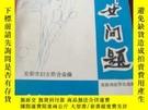 二手書博民逛書店罕見婦女問題1993年2期Y278155