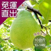 沁甜果園SSN 頂級文旦10-14粒裝/10台斤 E00900089【免運直出】