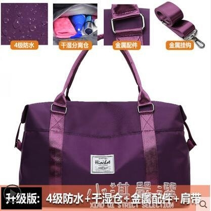 旅行包包女短途行李包大容量學生手提小型旅游輕便帆布待產收納包『小淇嚴選』