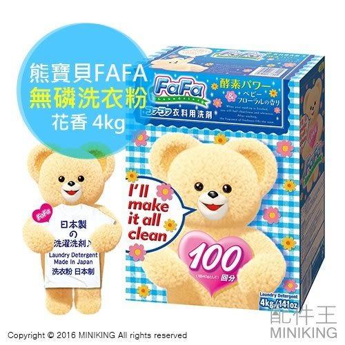 【配件王】日本製 熊寶貝 FAFA 洗衣粉 4kg 花香 大容量 無磷酵素配方 清潔 衣物 污漬 另 香香豆