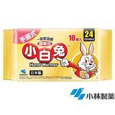 日本小林製藥 小白兔24H手握式暖暖包(十片裝)【小三美日】寒流必備
