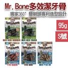 台北汪汪Mr.Bone 多效潔牙骨 -五種口味 (S號) 【1包/95g】