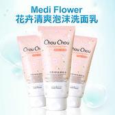 Medi Flower 花卉清爽泡沫洗面乳 300ml【PQ 美妝】