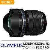 OLYMPUS M.ZUIKO DIGITAL ED 7-14mm F2.8 PRO 超廣角變焦鏡頭*(平輸)-送強力大吹球清潔組+拭鏡筆