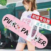 滑板初學者女生長板刷街韓國四輪雙翹兒童滑板成人女生原宿風街頭igo『韓女王』