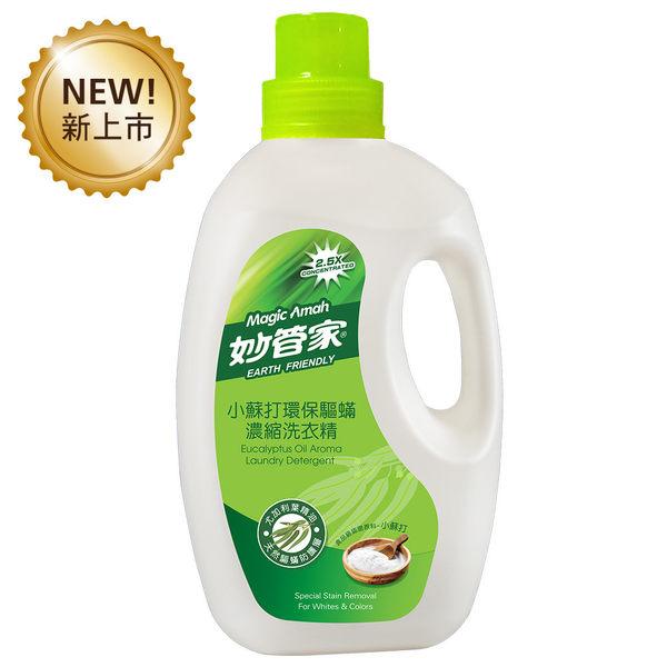 妙管家-小蘇打環保驅蹣濃縮洗衣