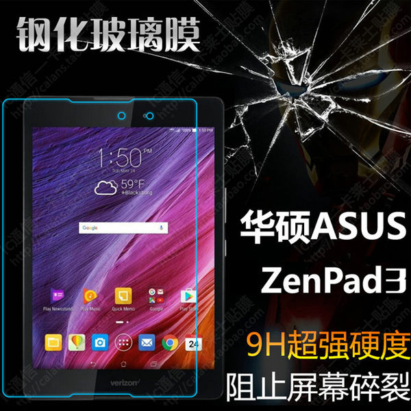 Asus 華碩 Zenpad 3 8.0 Z581KL 平板鋼化膜 防爆 防刮 9H鋼化膜 螢幕保護貼 平板保護膜 高清 玻璃貼