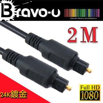 Bravo-u 高速光纖音源線(Low Loss) 2M