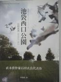 【書寶二手書T1/一般小說_AVB】池袋西口公園_石田衣良