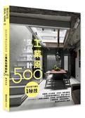設計師不傳的私房秘技:工業風空間設計500(暢銷改版)