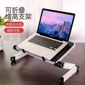 筆記本支架桌面鋁合金電腦增高托便攜式 cf