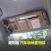 擋光板遮陽板收納夾置物袋車載