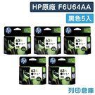 原廠墨水匣 HP 5黑組合包 高容量 N...