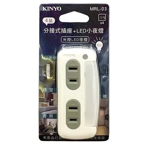 KINYO 分接式插座+LED白光小夜燈(MRL-03)