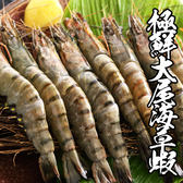 極鮮大尾海草蝦 *1盒組( 280g±10%/包 )(8隻/盒)