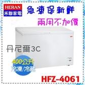 【禾聯家電】400L冷凍櫃 四星急凍 高效冷流《HFZ-4061》環保冷媒.含運配送.全新原廠保固