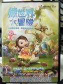 挖寶二手片-Y30-038-正版DVD-動畫【憶世界大冒險】-國語發音
