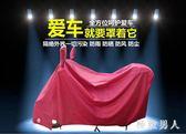 踏板機車車罩電動車遮雨罩電瓶防雨防曬車衣套遮陽蓋布加厚罩子flb66【極致男人】