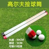 高爾夫撿球筒 塑料撿球器免彎腰拾球器可裝21粒球 高爾夫球場用品