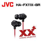 JVC 新XX系列 HA-FX11X-BR 重低音 入耳式耳機