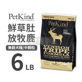 [寵樂子]《PetKind 野胃》野胃-鮮草肚放牧鹿/無穀犬糧-中顆粒6磅