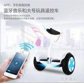 迷你型電動自平衡車雙輪成人智能體感思維車代步車兒童兩輪 優家小鋪igo
