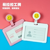識別證套雙面透明易拉扣卡套帶可伸縮扣醫院醫生護士胸卡工牌廠牌公交學生校卡工作牌證件保護